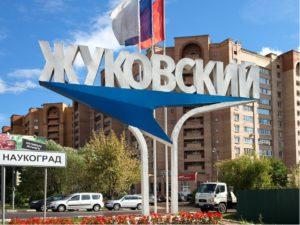 Город Жуковский, Московская область